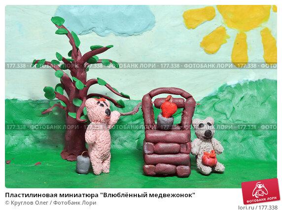 """Пластилиновая миниатюра """"Влюблённый медвежонок"""", фото № 177338, снято 16 января 2008 г. (c) Круглов Олег / Фотобанк Лори"""
