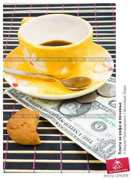 Плата за кофе и печенье, фото № 219878, снято 29 февраля 2008 г. (c) Вадим Пономаренко / Фотобанк Лори