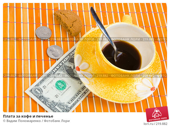 Плата за кофе и печенье, фото № 219882, снято 29 февраля 2008 г. (c) Вадим Пономаренко / Фотобанк Лори