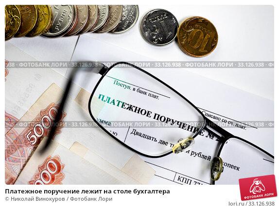 Платежное поручение лежит на столе бухгалтера. Стоковое фото, фотограф Николай Винокуров / Фотобанк Лори