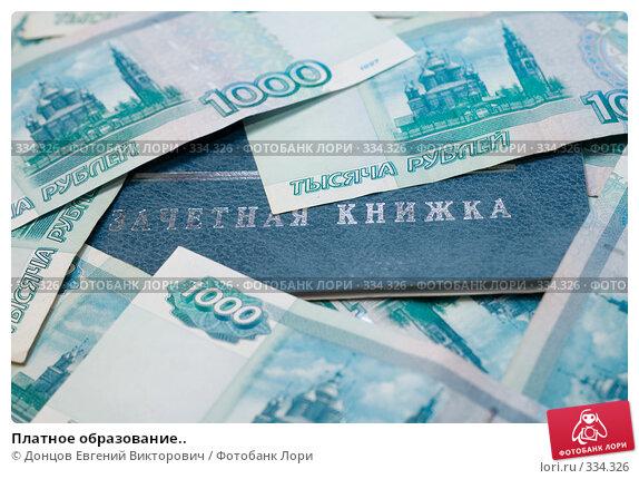 Платное образование.., фото № 334326, снято 24 июня 2008 г. (c) Донцов Евгений Викторович / Фотобанк Лори