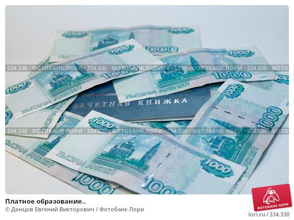 Платное образование.., фото № 334330, снято 24 июня 2008 г. (c) Донцов Евгений Викторович / Фотобанк Лори