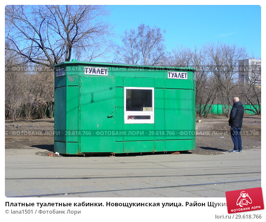 Купить «Платные туалетные кабинки. Новощукинская улица. Район Щукино. Город Москва», эксклюзивное фото № 29618766, снято 27 марта 2015 г. (c) lana1501 / Фотобанк Лори
