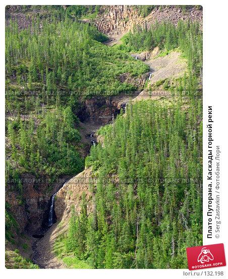 Купить «Плато Путорана. Каскады горной реки», фото № 132198, снято 6 июля 2004 г. (c) Serg Zastavkin / Фотобанк Лори