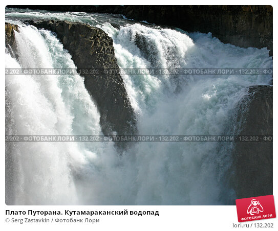 Плато Путорана. Кутамараканский водопад, фото № 132202, снято 6 июля 2004 г. (c) Serg Zastavkin / Фотобанк Лори