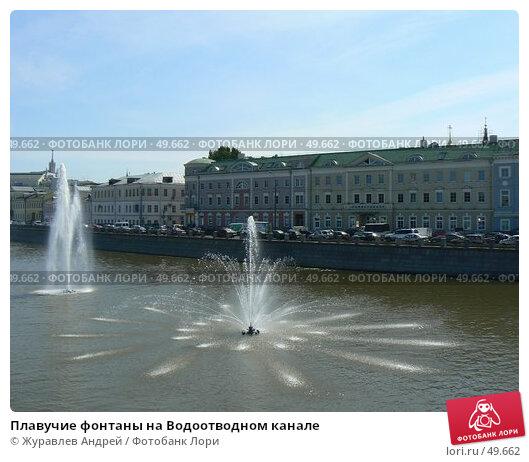Купить «Плавучие фонтаны на Водоотводном канале», эксклюзивное фото № 49662, снято 4 июня 2007 г. (c) Журавлев Андрей / Фотобанк Лори