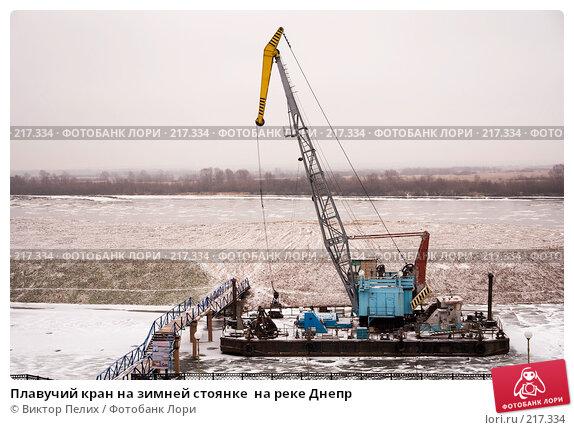Плавучий кран на зимней стоянке  на реке Днепр, фото № 217334, снято 31 декабря 2007 г. (c) Виктор Пелих / Фотобанк Лори