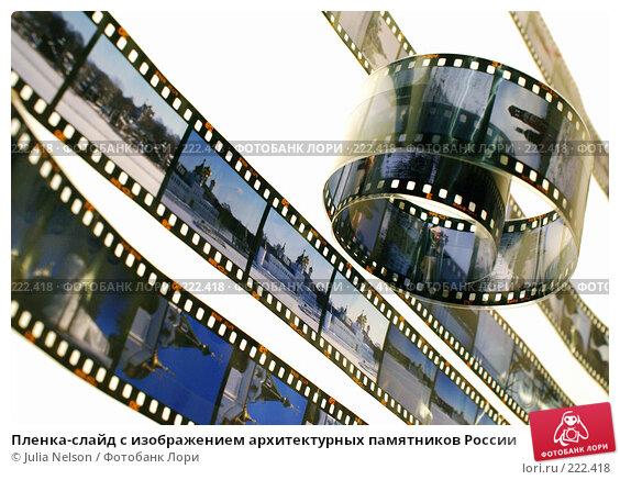 Купить «Пленка-слайд с изображением архитектурных памятников России», фото № 222418, снято 8 марта 2008 г. (c) Julia Nelson / Фотобанк Лори