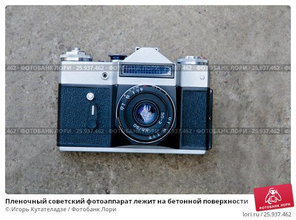 Купить «Пленочный советский фотоаппарат лежит на бетонной поверхности», фото № 25937462, снято 19 ноября 2017 г. (c) Игорь Кутателадзе / Фотобанк Лори