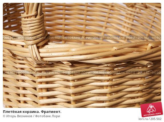 Плетёная корзина. Фрагмент., фото № 205502, снято 19 февраля 2008 г. (c) Игорь Веснинов / Фотобанк Лори
