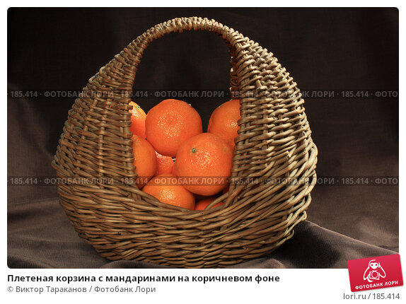 Плетеная корзина с мандаринами на коричневом фоне, эксклюзивное фото № 185414, снято 23 января 2008 г. (c) Виктор Тараканов / Фотобанк Лори