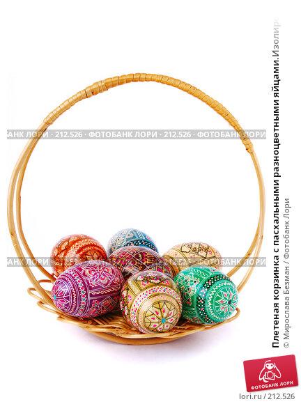 Купить «Плетеная корзинка с пасхальными разноцветными яйцами.Изолировано на белом», фото № 212526, снято 28 февраля 2008 г. (c) Мирослава Безман / Фотобанк Лори