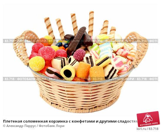 Плетеная соломенная корзинка с конфетами и другими сладостями, на белом фоне, фото № 83718, снято 9 января 2007 г. (c) Александр Паррус / Фотобанк Лори
