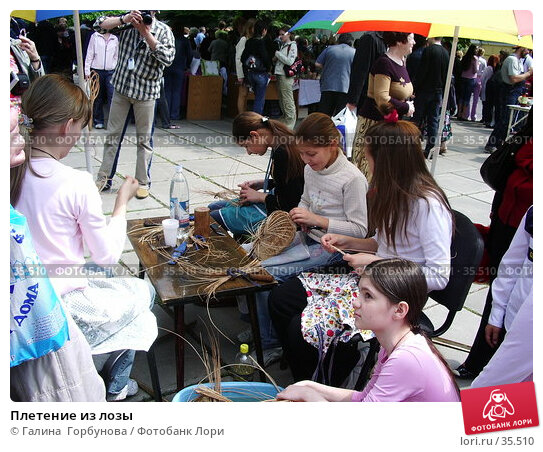 Плетение из лозы, фото № 35510, снято 21 мая 2005 г. (c) Галина  Горбунова / Фотобанк Лори