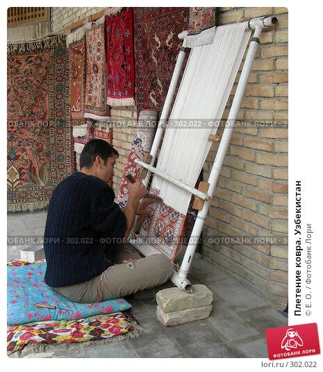 Плетение ковра. Узбекистан, фото № 302022, снято 14 октября 2006 г. (c) Екатерина Овсянникова / Фотобанк Лори