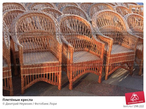 Плетёные кресла, эксклюзивное фото № 298222, снято 23 апреля 2008 г. (c) Дмитрий Неумоин / Фотобанк Лори
