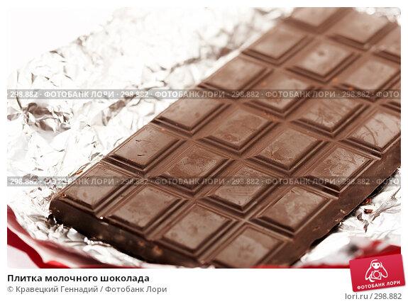 Плитка молочного шоколада, фото № 298882, снято 7 сентября 2005 г. (c) Кравецкий Геннадий / Фотобанк Лори