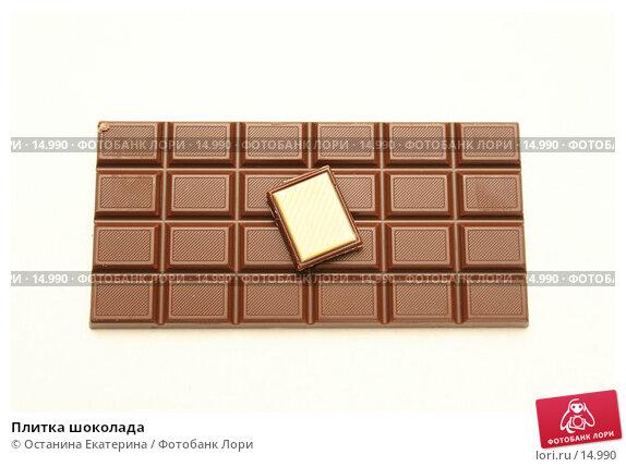 Плитка шоколада, фото № 14990, снято 8 декабря 2006 г. (c) Останина Екатерина / Фотобанк Лори