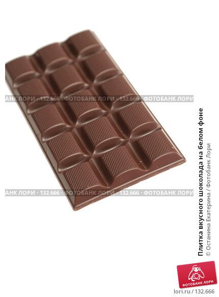 Плитка вкусного шоколада на белом фоне, фото № 132666, снято 21 ноября 2007 г. (c) Останина Екатерина / Фотобанк Лори