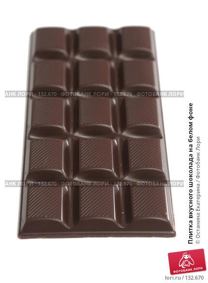 Плитка вкусного шоколада на белом фоне, фото № 132670, снято 21 ноября 2007 г. (c) Останина Екатерина / Фотобанк Лори