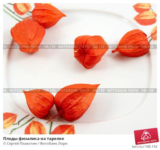 Плоды физалиса на тарелке, фото № 145110, снято 6 декабря 2007 г. (c) Сергей Плахотин / Фотобанк Лори