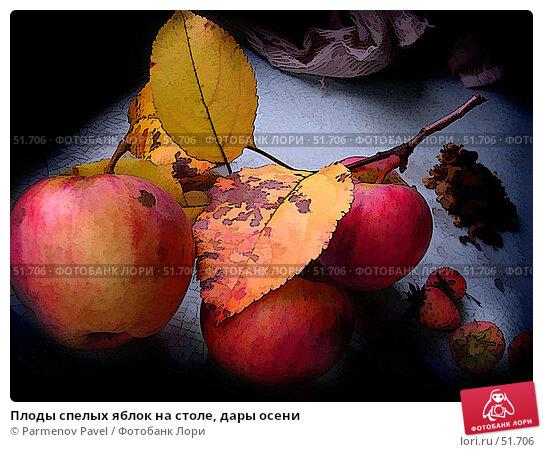 Купить «Плоды спелых яблок на столе, дары осени», фото № 51706, снято 8 октября 2006 г. (c) Parmenov Pavel / Фотобанк Лори