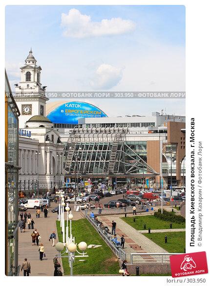 Купить «Площадь Киевского вокзала. г.Москва», фото № 303950, снято 28 мая 2008 г. (c) Владимир Казарин / Фотобанк Лори