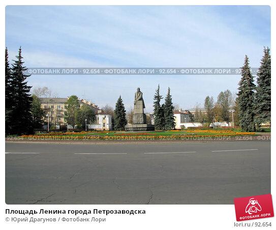 Площадь Ленина города Петрозаводска, фото № 92654, снято 1 октября 2007 г. (c) Юрий Драгунов / Фотобанк Лори