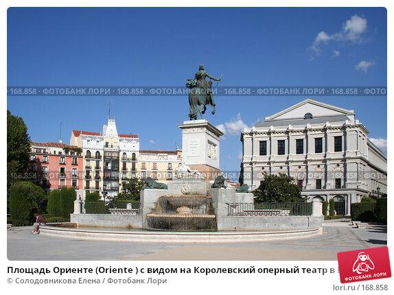Площадь Ориенте (Oriente ) с видом на Королевский оперный театр в Мадриде, фото № 168858, снято 14 сентября 2005 г. (c) Солодовникова Елена / Фотобанк Лори
