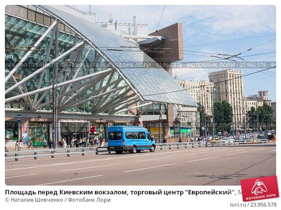 Торговый центр метро киевская москва