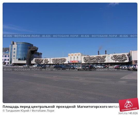 Купить «Площадь перед центральной  проходной  Магнитогорского металлургического комбината», фото № 40826, снято 8 мая 2007 г. (c) Талдыкин Юрий / Фотобанк Лори