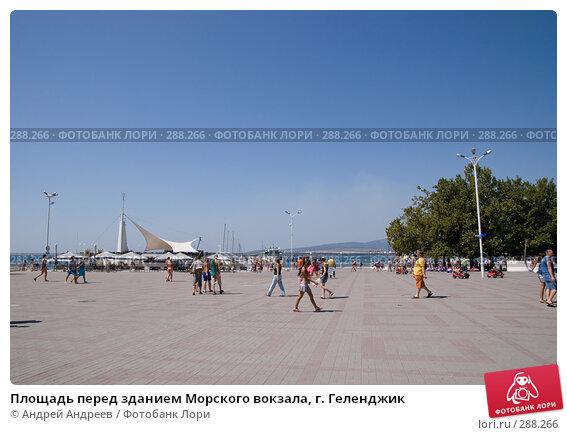 Площадь перед зданием Морского вокзала, г. Геленджик, фото № 288266, снято 26 августа 2007 г. (c) Андрей Андреев / Фотобанк Лори
