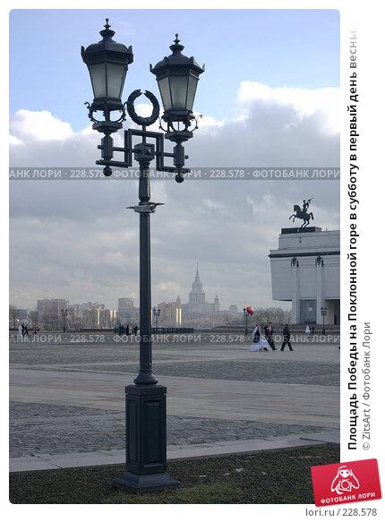 Купить «Площадь Победы на Поклонной горе в субботу в первый день весны. Москва.», фото № 228578, снято 1 марта 2008 г. (c) ZitsArt / Фотобанк Лори