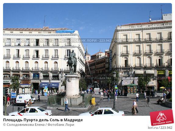Площадь Пуэрта дель Соль в Мадриде, фото № 223942, снято 15 сентября 2005 г. (c) Солодовникова Елена / Фотобанк Лори