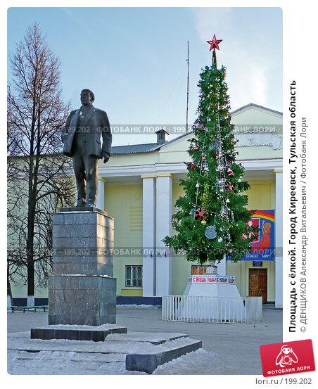 Площадь с ёлкой, фото № 199202, снято 2 января 2008 г. (c) ДЕНЩИКОВ Александр Витальевич / Фотобанк Лори