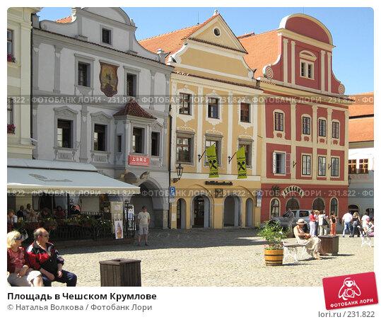 Площадь в Чешском Крумлове, эксклюзивное фото № 231822, снято 18 мая 2007 г. (c) Наталья Волкова / Фотобанк Лори
