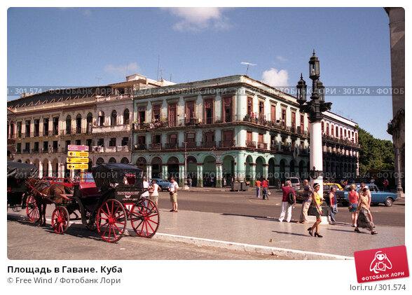 Площадь в Гаване. Куба, эксклюзивное фото № 301574, снято 27 марта 2017 г. (c) Free Wind / Фотобанк Лори