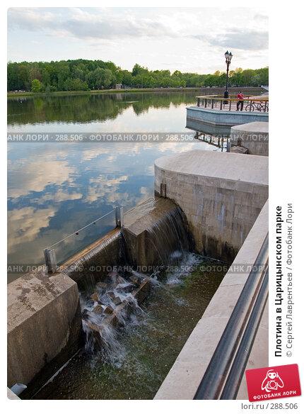 Плотина в Царицынском парке, фото № 288506, снято 16 мая 2008 г. (c) Сергей Лаврентьев / Фотобанк Лори
