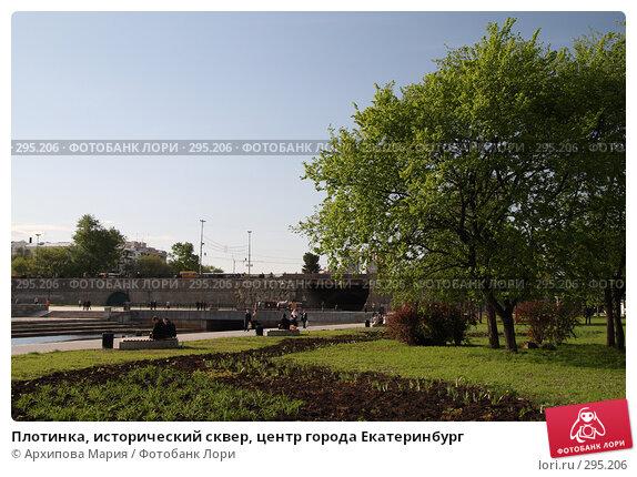 Плотинка, исторический сквер, центр города Екатеринбург, фото № 295206, снято 22 мая 2008 г. (c) Архипова Мария / Фотобанк Лори