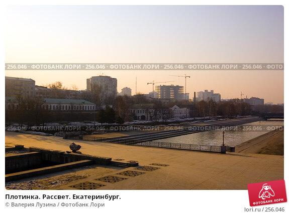 Купить «Плотинка. Рассвет. Екатеринбург.», фото № 256046, снято 6 апреля 2008 г. (c) Валерия Потапова / Фотобанк Лори