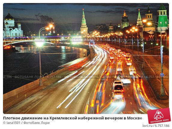 Купить «Плотное движение на Кремлевской набережной вечером в Москве», эксклюзивное фото № 6757186, снято 3 декабря 2014 г. (c) lana1501 / Фотобанк Лори