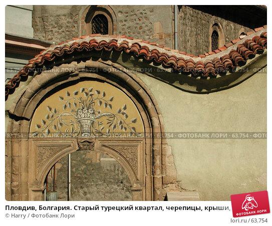 Купить «Пловдив, Болгария. Старый турецкий квартал, черепицы, крыши, росписи», фото № 63754, снято 25 октября 2003 г. (c) Harry / Фотобанк Лори