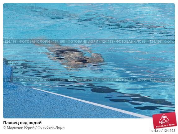 Купить «Пловец под водой», фото № 124198, снято 20 сентября 2007 г. (c) Марюнин Юрий / Фотобанк Лори