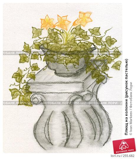 Купить «Плющ на колонне (рисунок пастелью)», иллюстрация № 255682 (c) Ivan Markeev / Фотобанк Лори