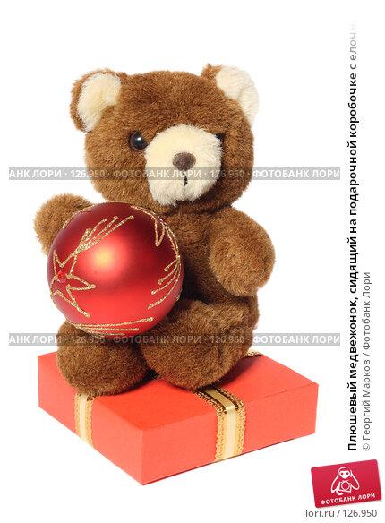 Плюшевый медвежонок, сидящий на подарочной коробочке с елочным шариком в лапах, фото № 126950, снято 25 ноября 2007 г. (c) Георгий Марков / Фотобанк Лори
