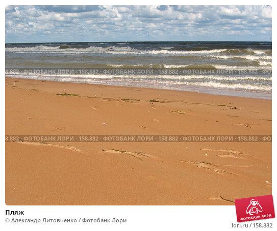 Пляж, фото № 158882, снято 14 сентября 2007 г. (c) Александр Литовченко / Фотобанк Лори