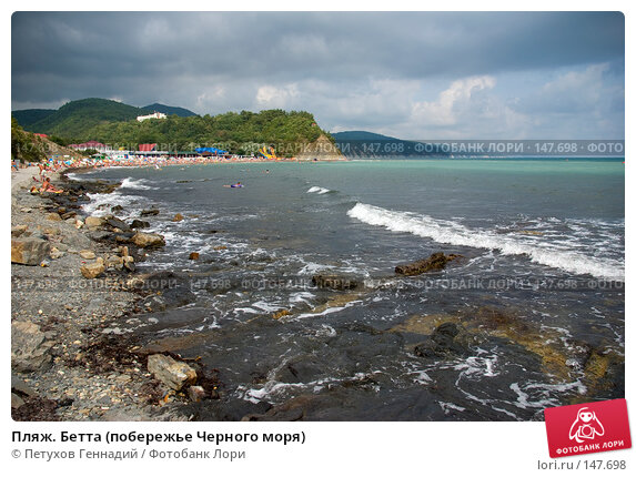 Пляж. Бетта (побережье Черного моря), фото № 147698, снято 14 августа 2007 г. (c) Петухов Геннадий / Фотобанк Лори