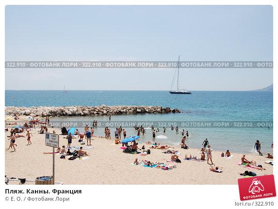 Пляж. Канны. Франция, фото № 322910, снято 13 июня 2008 г. (c) Екатерина Овсянникова / Фотобанк Лори