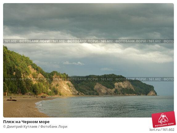 Пляж на Черном море, фото № 161602, снято 16 сентября 2007 г. (c) Дмитрий Кутлаев / Фотобанк Лори