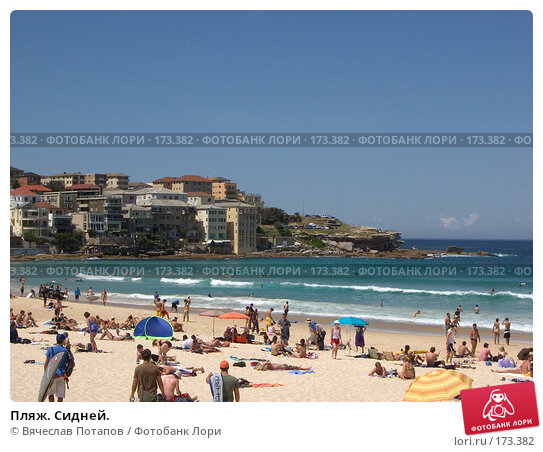 Пляж. Сидней., фото № 173382, снято 8 октября 2006 г. (c) Вячеслав Потапов / Фотобанк Лори